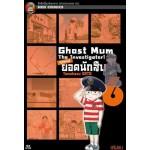 Ghost Mum คุณแม่ยอดนักสืบ 06 (เล่มจบ)