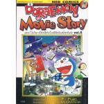 Doraemon Movie Story เล่ม 5 ตอน โนบิตะล่าโจรปริศนาในพิพิธภัณฑ์ของวิเศษ