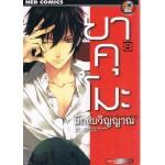 ยาคุโมะ นักสืบวิญญาณ เล่ม 08