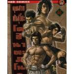 คุณชายพันธุ์โชะ โคฮินาตะ มิโนรุ เล่ม 46