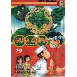 HANA CHINA ผีซ่าท้าชิม 19 (เล่มจบ)