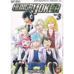 Hungry joker เล่ม 03 (เล่มจบ)