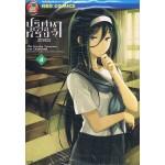 Hyouka ปริศนาความทรงจำ เล่ม 04