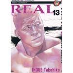 REAL เล่ม 13