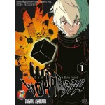 WORLD TRIGGER เวิลด์ ทริกเกอร์ เล่ม 01