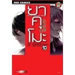 ยาคุโมะ นักสืบวิญญาณ เล่ม 10