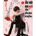 สืบคณิตพิชิตคดีกับมิโคะชิบะ กาคุโตะ 01