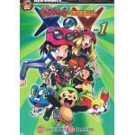 โปเกมอน Pokemon Special X Y เล่ม 01