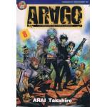 ARAGO -หน่วยสืบสวนคดีอาชญากรรมพิเศษกรุงลอนดอน- เล่ม 08