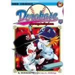 DORABASE ตำนานซูเปอร์เบสบอล เล่ม 15