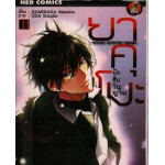 ยาคุโมะ นักสืบวิญญาณ เล่ม 11