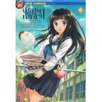 Hyouka ปริศนาความทรงจำ เล่ม 06