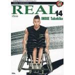 REAL เล่ม 14