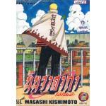 นินจาคาถา โอ้โฮเฮะ นารูโตะ 72 (เล่มจบ)