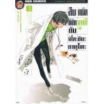สืบคณิตพิชิตคดีกับมิโคะชิบะ กาคุโตะ 03 (จบ)