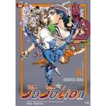 JoJoLion ล่าข้ามศตวรรษ Part 08 เล่ม 08 ตอนทุกวันคือปิดเทอมฤดูร้อน