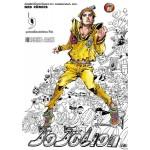 JoJoLion ล่าข้ามศตวรรษ Part 08 เล่ม 09 ตอนลูกชายคนโตของฮิงาชิคาตะ โจบิน
