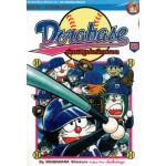 DORABASE ตำนานซูเปอร์เบสบอล เล่ม 20