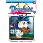 DORABASE ตำนานซูเปอร์เบสบอล เล่ม 21
