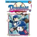 DORABASE ตำนานซูเปอร์เบสบอล เล่ม 22