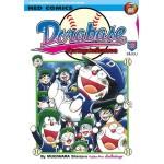 DORABASE ตำนานซูเปอร์เบสบอล เล่ม 23 (จบ)