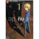 อสูรกินคน Hitokui Origin ปฐมบท 01