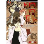 ยาคุโมะ นักสืบวิญญาณ เล่ม 13