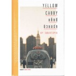 Yellow Cabby แท็กซี่นิวยอร์ก (ปกแข็ง)