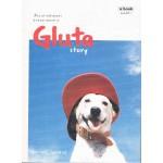 Gluta Story เรื่องเล่าหลังฝนซาของหมาหลงทาง