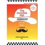 The Invisible Hat ถอดหมวก เปิดความคิดชีวิตและการตลาด