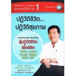 พิชิตโรคร้ายโดยไม่ใช้ยา สุดยอดหนังสือขายดี เล่ม 1