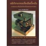 หลักวิศวกรรมเครื่องมือเบื้องต้น : การออกแบบจิก, ฟิกซ์เจอร์ และเกจตรวจสอบ