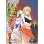 INDEX อินเดกซ์ คัมภีร์คาถาต้องห้าม เล่ม 10 (นิยาย)