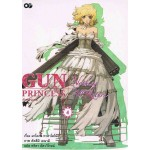 GUN PRINCESS กันพรินเซส เล่ม 4 (นิยาย)