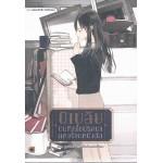 บิเบลีย บันทึกไขปริศนาแห่งร้านหนังสือ เล่ม 02