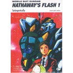 MOBILE SUIT GUNDAM HATHAWAY'S FLASH โมบิลสูทกันดั้ม ฮาธาเวยส์ แฟลช 01 (นิยาย)