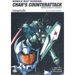 Mobile Suit Gundam Char's Counterattack โมบิลสูทกันดั้ม ชาร์ เคาน์เตอร์ แอทแทค (นิยาย)