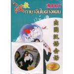 สนทนาภาษาจีนในต่างแดน+MP3
