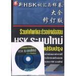 รวมคำศัพท์และตัวอย่างข้อสอบ HSK ระบบใหม่ ฉบับปรับปรุง +CD-ROM