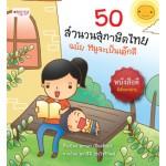 50 สำนวนสุภาษิตไทย ฉบับหนูจะเป็นเด็กดี
