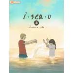 I Sea U เล่ม 04 (ปกอ่อน)