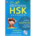 คู่มือพิชิตการสอบ HSK ระดับ 5 + CD