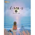 I Sea U เล่ม 05 (ปกอ่อน)