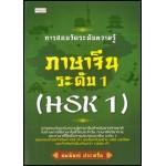 การสอบวัดระดับความรู้ภาษาจีน ระดับ 1 (HSK 1)