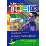 คัมภีร์ Redesigned TOEIC ฉบับสมบูรณ์+DVD