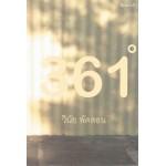 361° INSPIRE