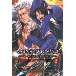 Monster Soul Online 2nd RAID เล่ม 02