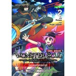 Monster Soul Online Extra - Comic Version - เล่ม 02 จิ้งจอกเพลิงแห่งป่าภูติ