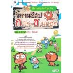 เรียนพยัญชนะไทย นิทานอีสป ก-ฮ