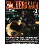 S.I.C. OFFICIAL DIORAMA STORY S.I.C. HERO SAGA Vol.01